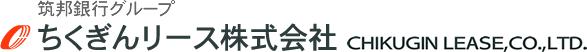 筑邦銀行グループ ちくぎんリース株式会社